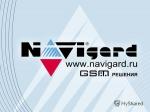 Navigard GSM решения