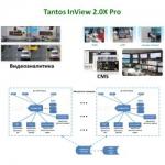 ПО Tantos InView 2.5X Pro